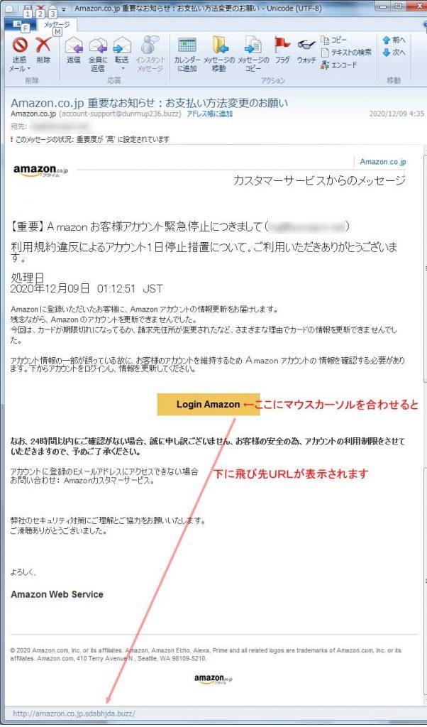 【Amazon偽装・フィッシングメール】Amazon.co.jp 重要なお知らせ:お支払い方法変更のお願い