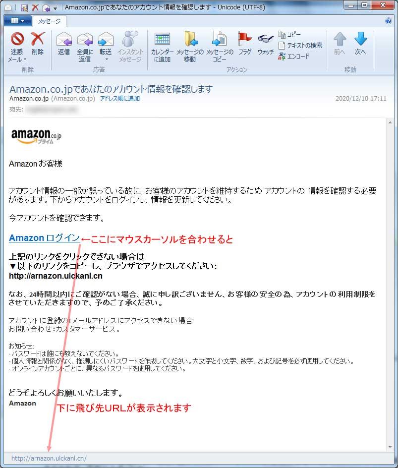 【Amazon偽装・フィッシングメール】Amazon.co.jpであなたのアカウント情報を確認します