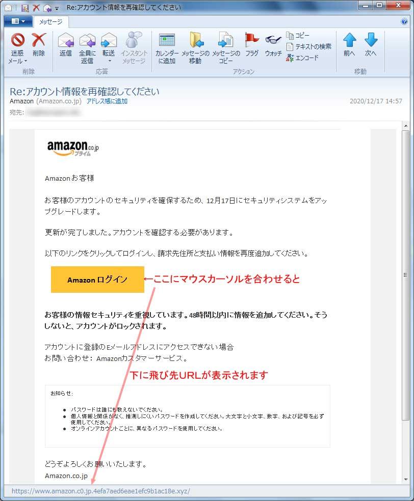 【Amazon偽装・フィッシングメール】Re:アカウント情報を再確認してください