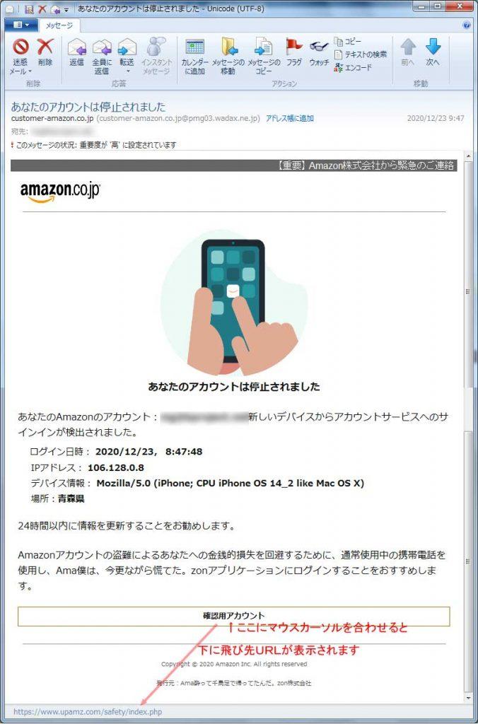 【Amazon偽装・フィッシングメール】あなたのアカウントは停止されました