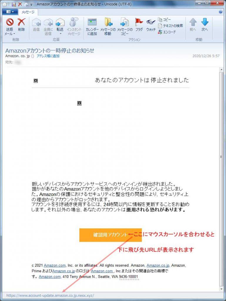 【Amazon偽装・フィッシングメール】Amazonアカウントの一時停止のお知らせ