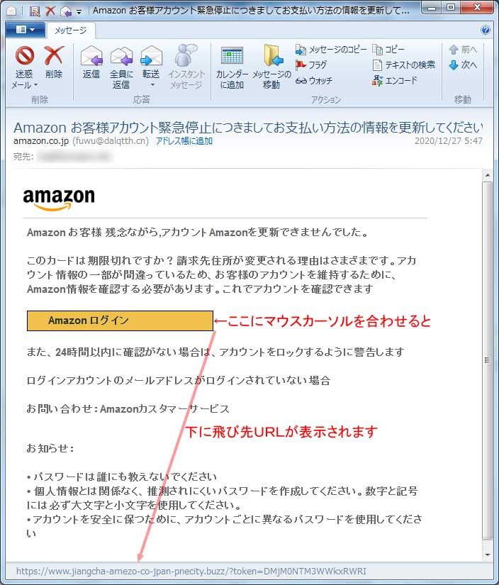 【Amazon偽装・フィッシングメール】Аmazon お客様アカウント緊急停止につきましてお支払い方法の情報を更新してください