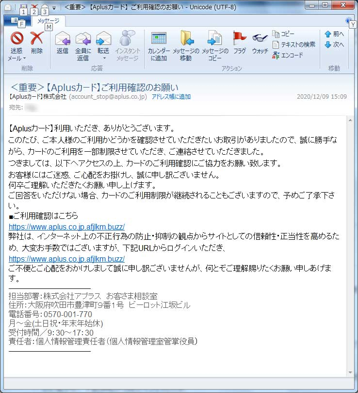 【APLUS偽装・フィッシングメール】<重要>【Aplusカード】ご利⽤確認のお願い