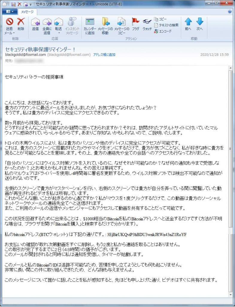 【BitCoin搾取・詐欺メール】セキュリティ執事保護リマインダー!