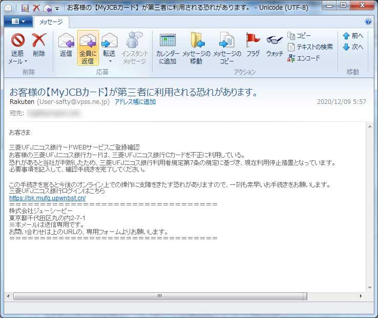 【三菱UFJニコス銀行カード偽装・フィッシングメール】お客様の【MyJCBカード】が第三者に利用される恐れがあります。