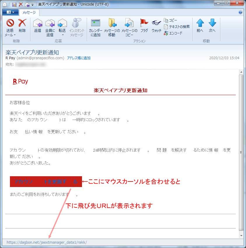 【楽天ペイ・偽装フィッシングメール】楽天ペイアプリ更新通知