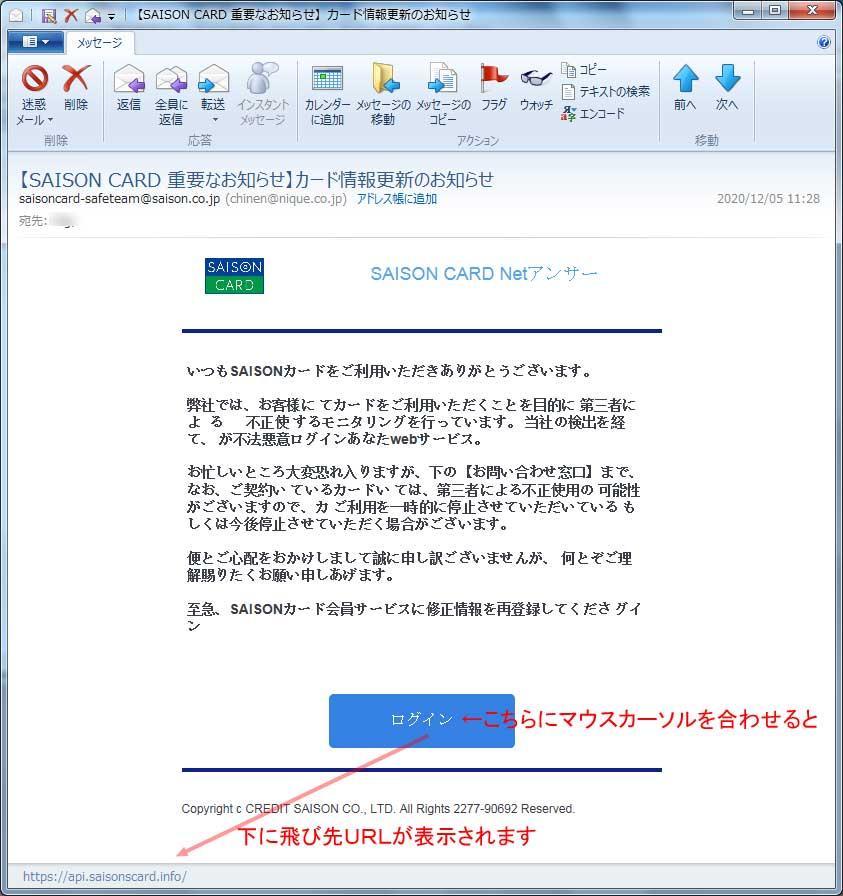 【セゾンカード偽装・フィッシングメール】【SAISON CARD 重要なお知らせ】カード情報更新のお知らせ