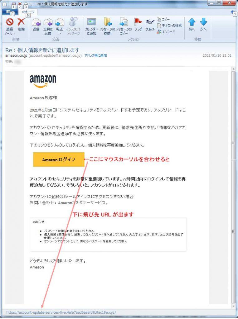 【Amazon偽装・フィッシングメール】Re:個人情報を新たに追加します
