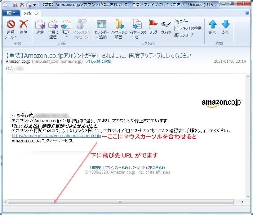 【Amazon偽装・フィッシングメール】【重要】Amazon.co.jpアカウントが停止されました、再度アクティブにしてください