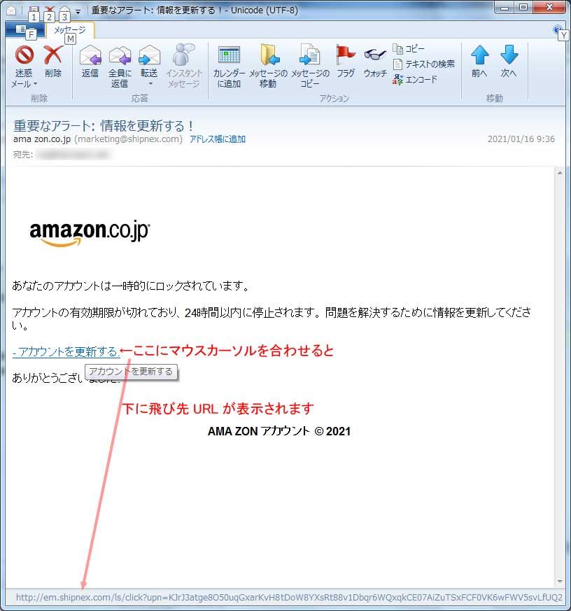 【Amazon偽装・フィッシングメール】重要なアラート: 情報を更新する !