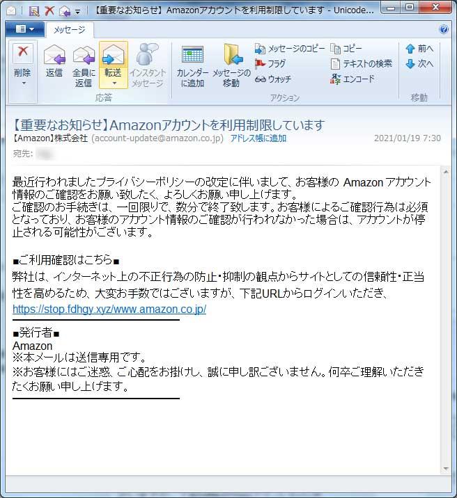 【Amazon偽装・フィッシングメール】【重要なお知らせ】Amazonアカウントを利用制限しています