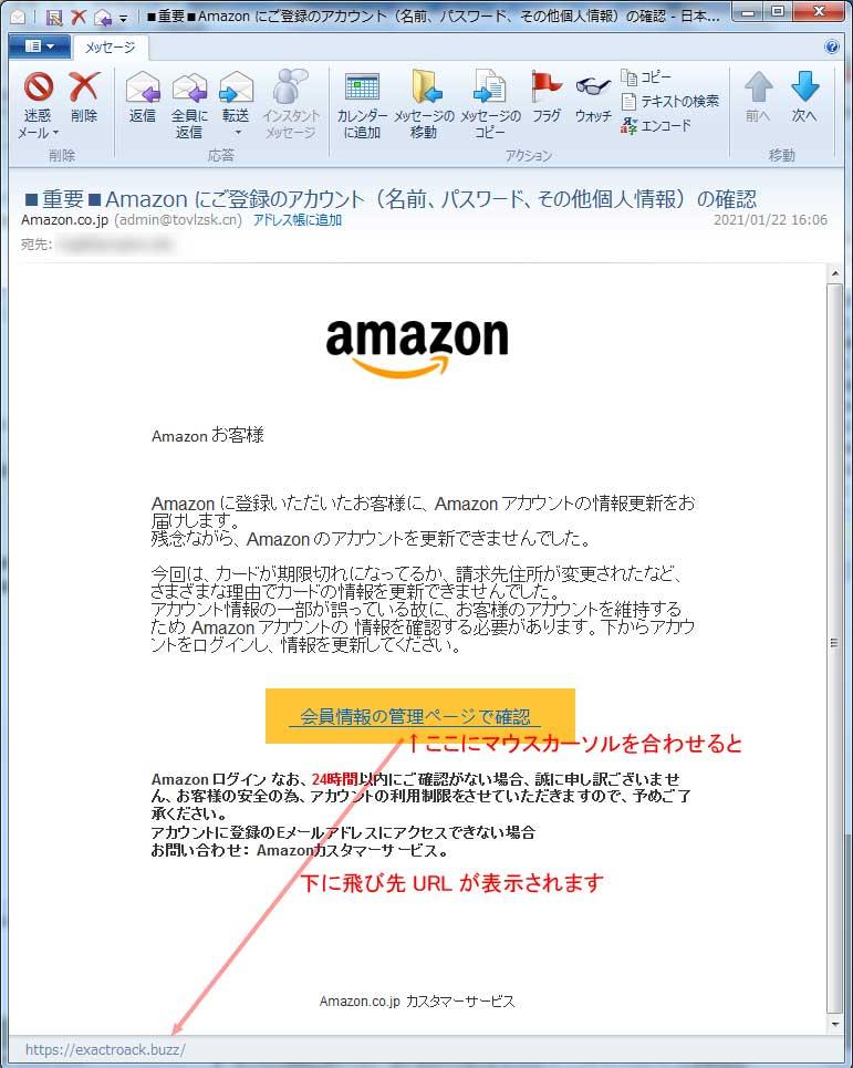 【Amazon偽装・フィッシングメール】■重要■Amazonアカウント所有権の証明(名前、その他個人情報)の確認