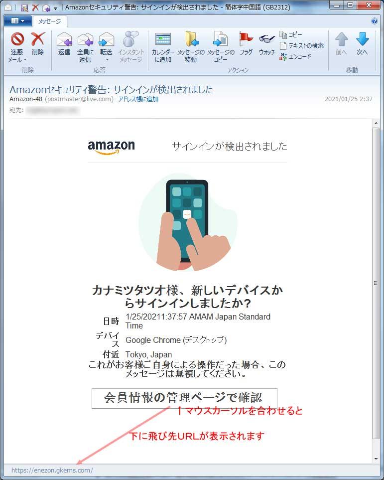 【Amazon偽装・フィッシングメール】Amazonセキュリティ警告: サインインが検出されました