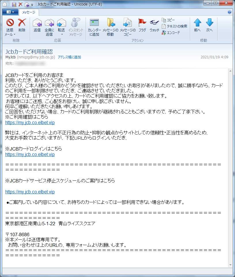 【JCB偽装・フィッシングメール】Jcbカードご利用確認