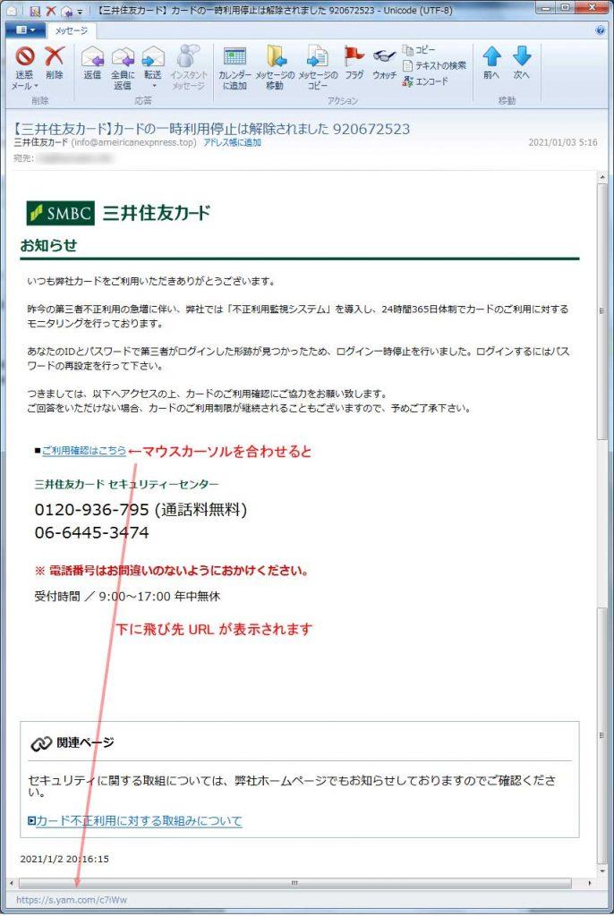 【三井住友カード偽装・フィッシングメール】【三井住友カード】カードの一時利用停止は解除されました