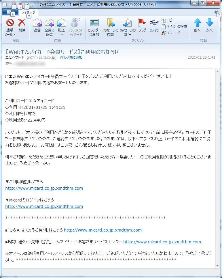 【Webエムアイカード偽装・フィッシングメール】【Webエムアイカード会員サービス】ご利用のお知らせ
