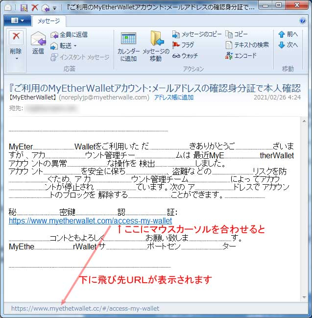 【MyEtherWallet偽装・フィッシングメール】『ご利用のMyEtherWalletアカウント:メールアドレスの確認身分証で本人確認を実行』