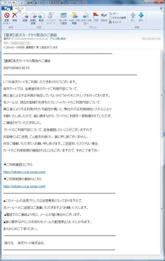 【楽天偽装・フィッシングメール】【重要】楽天カードから緊急のご連絡