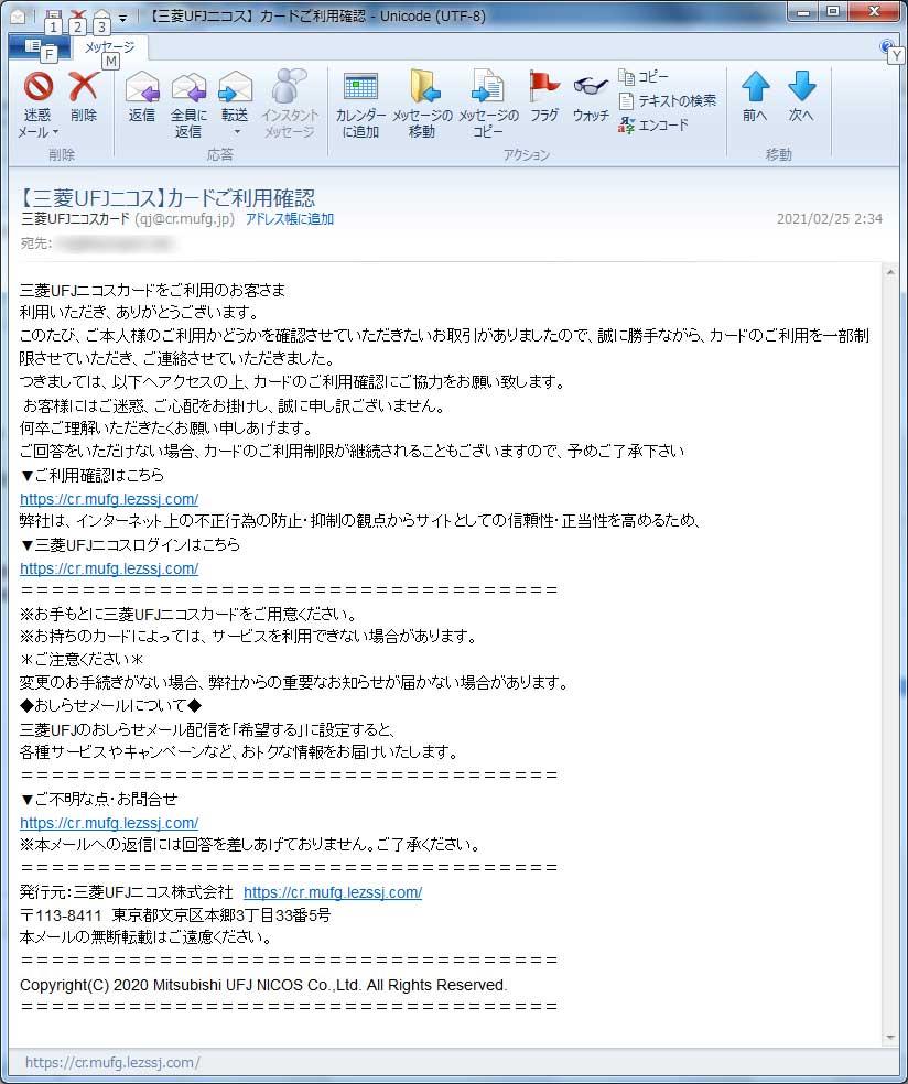 【三菱UFJ偽装・フィッシングメール】【三菱UFJニコス】カードご利用確認