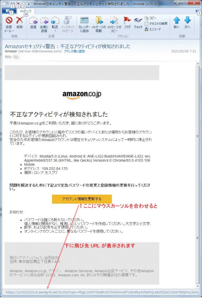 【Amazon偽装・フィッシングメール】Amazonセキュリティ警告:不正なアクティビティが検知されました