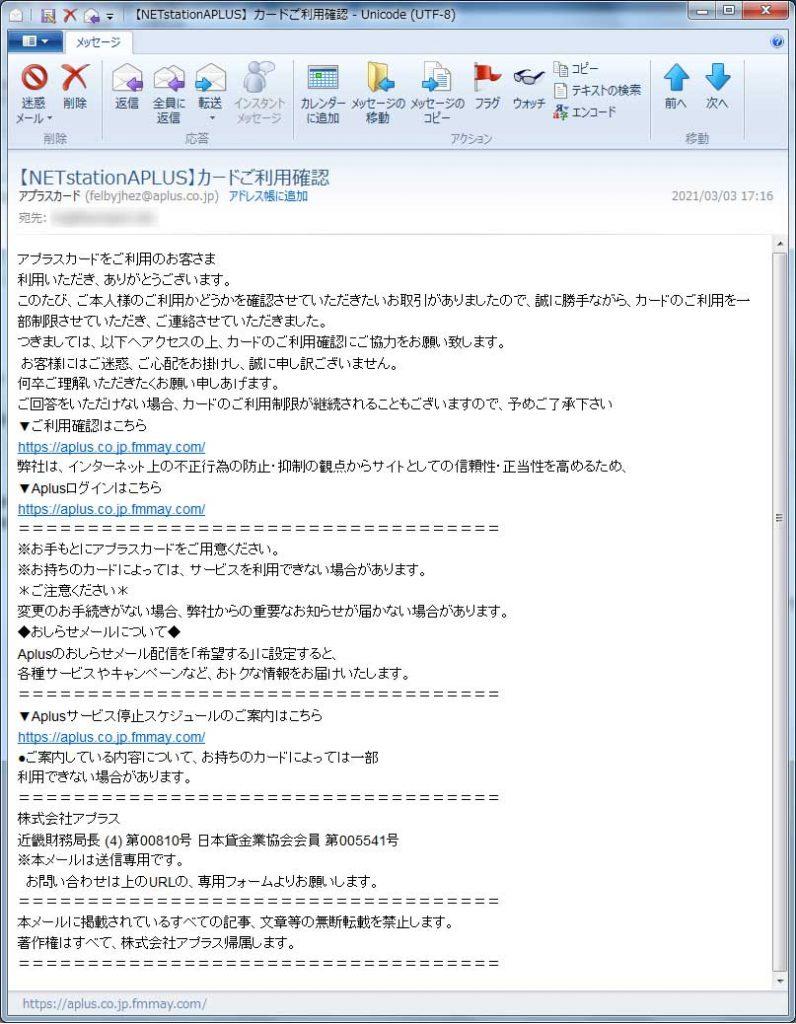 【アプラスカード偽装・フィッシングメール】【NETstationAPLUS】カードご利用確認