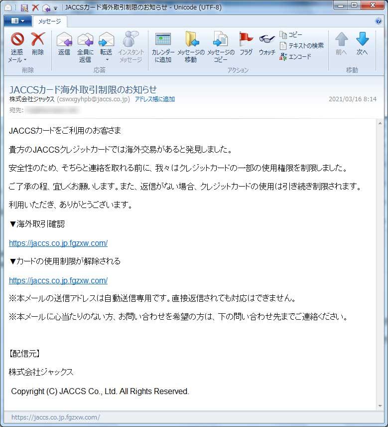 【ジャックスカード詐欺・フィッシングメール】JACCSカード海外取引制限のお知らせ