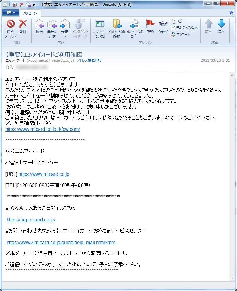 【エムアイカード詐欺・フィッシングメール】【重要】エムアイカードご利用確認