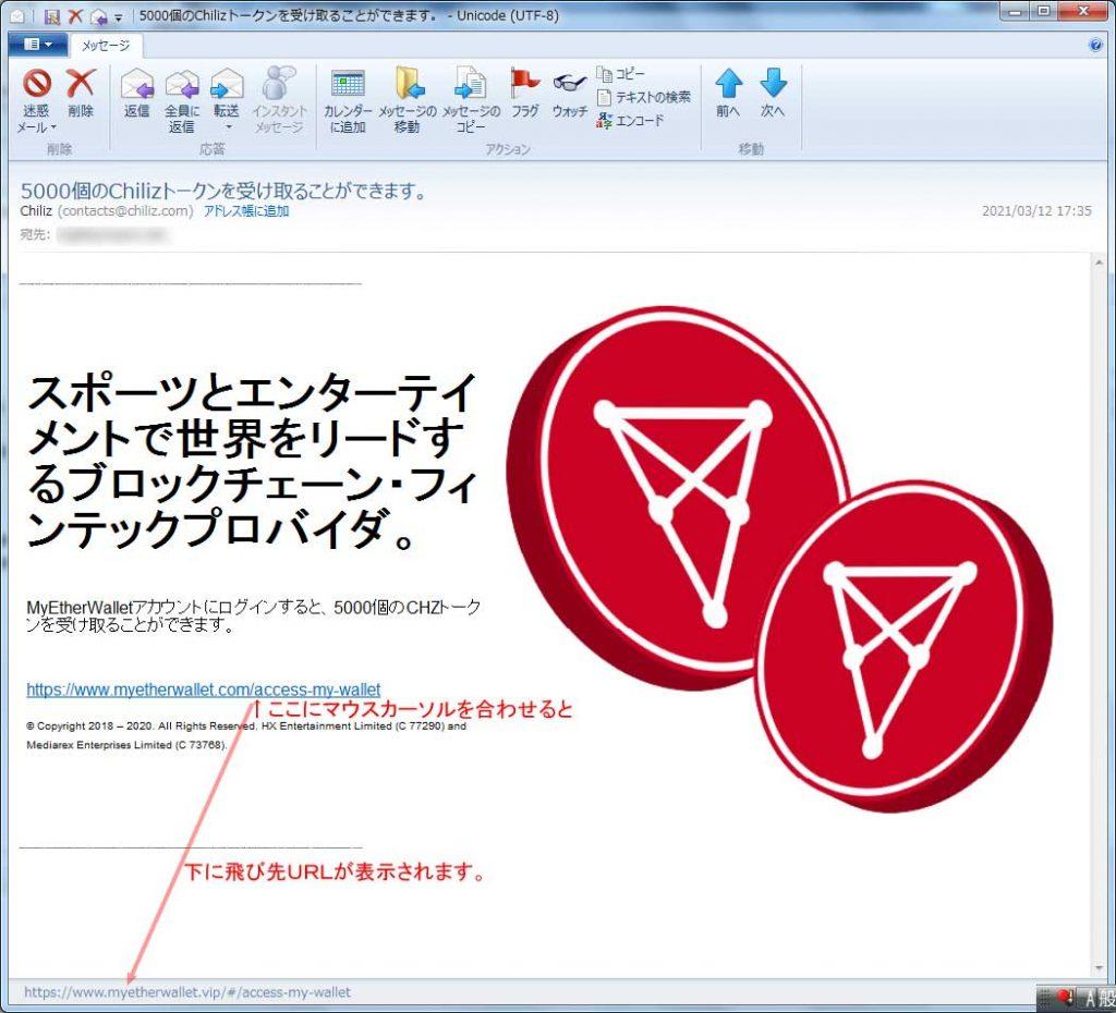 【MyEtherWallet詐欺・フィッシングメール】5000個のChilizトークンを受け取ることができます。