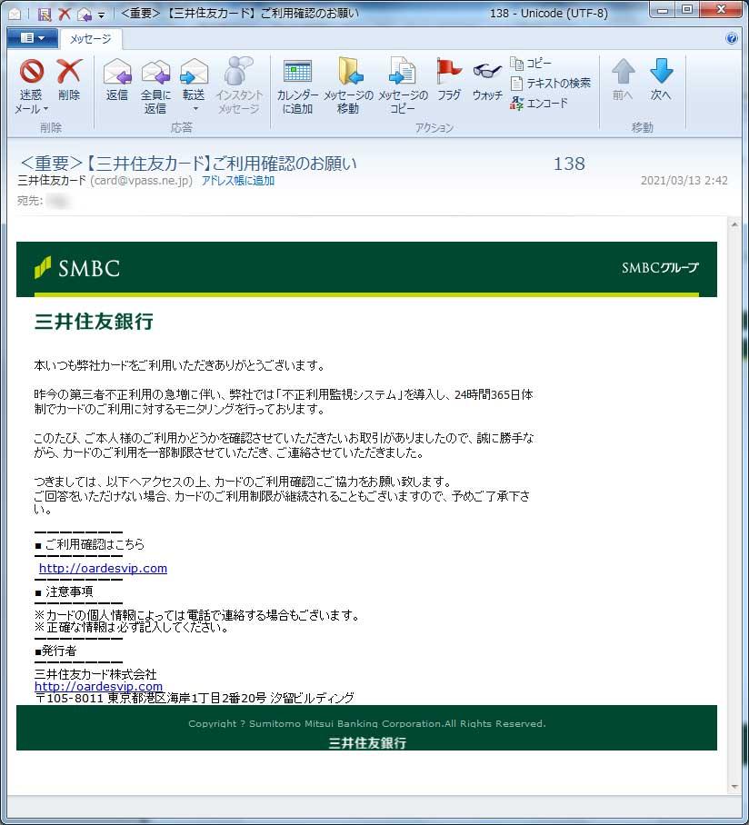 【三井住友SMBC詐欺・フィッシングメール】<重要>【三井住友カード】ご利用確認のお願い