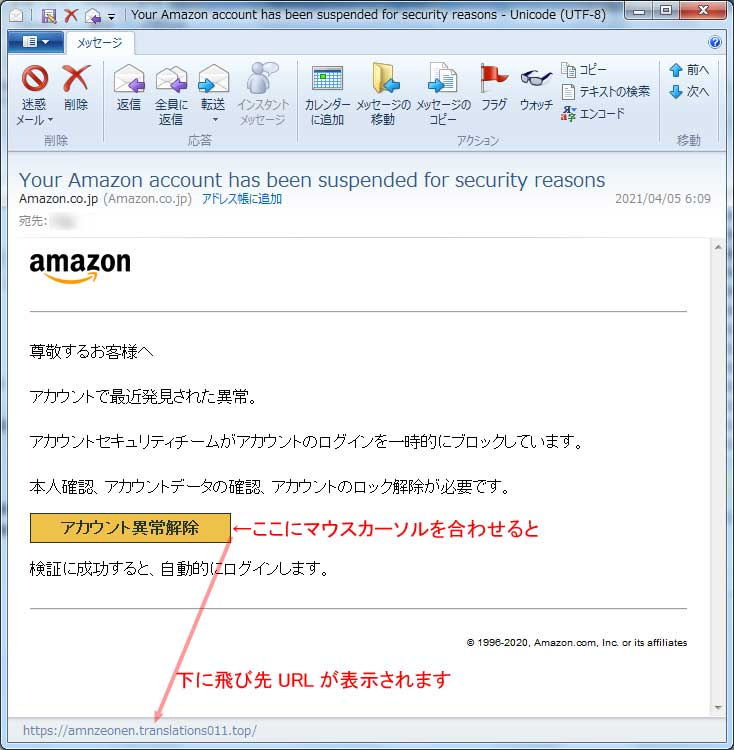 【Amazon偽装・フィッシングメール】Your Amazon account has been suspended for security rea