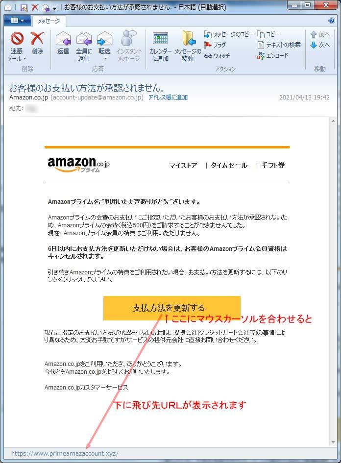 【Amazon偽装・フィッシングメール】お客様のお支払い方法が承認されません.