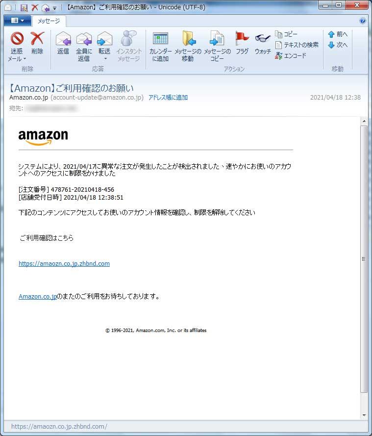 【Amazon偽装・フィッシングメール】【Amazon】ご利用確認のお願い
