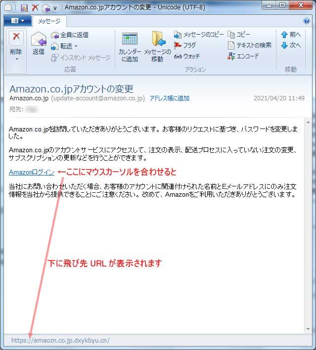 【Amazon偽装・フィッシングメール】Amazon.co.jpアカウントの変更