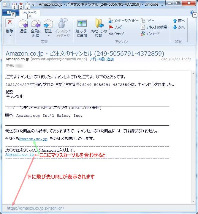 【Amazon偽装・フィッシングメール】Amazon.co.jp – ご注文のキャンセル(注文番号?)