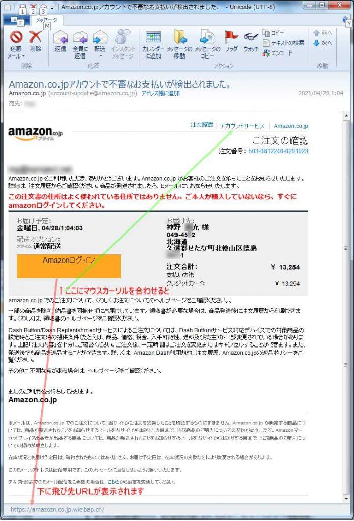 【Amazon偽装・フィッシングメール】Amazon.co.jpアカウントで不審なお支払いが検出されました。
