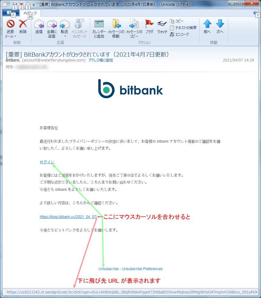 【ビットバンク詐欺・フィッシングメール】[重要] BitBankアカウントがロックされています(年月日更新)