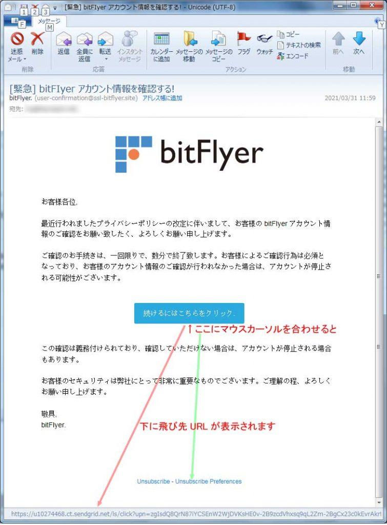 【bitFlyer詐欺・フィッシングメール】[緊急] bitFIyer アカウント情報を確認する!