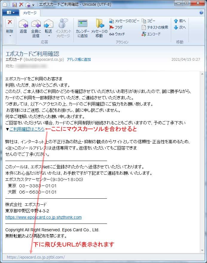 【エポスカード偽装・フィッシングメール】エポスカードご利用確認