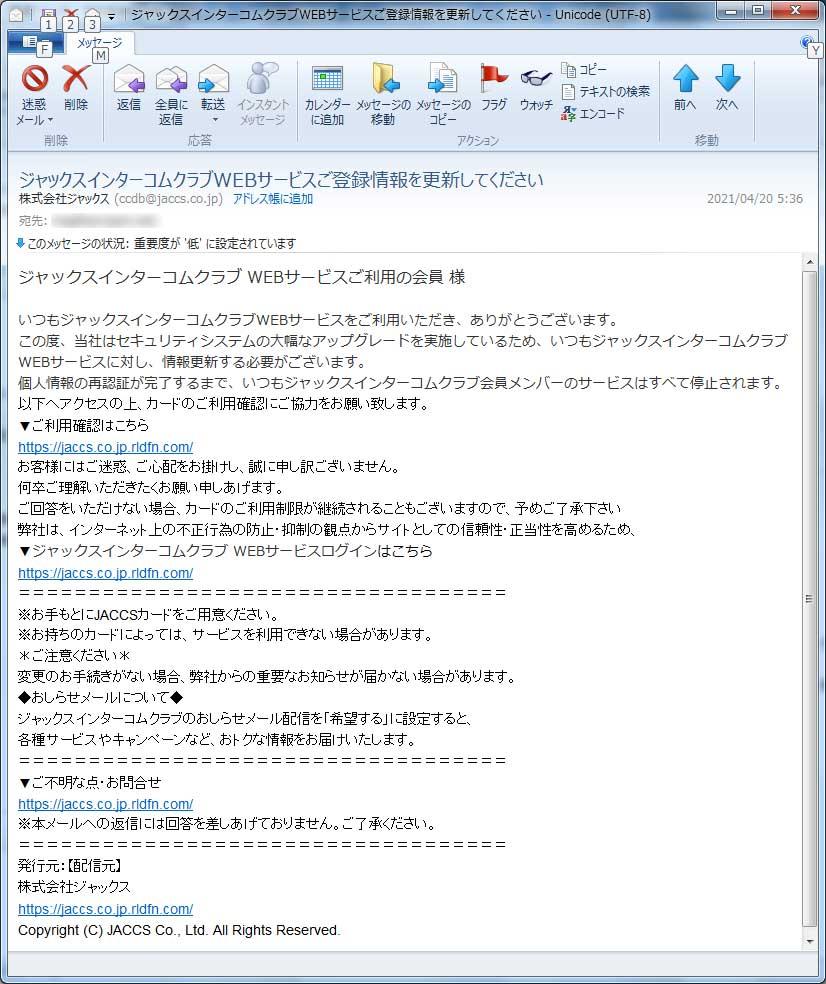 【ジャックス偽装・フィッシングメール】ジャックスインターコムクラブWEBサービスご登録情報を更新してください