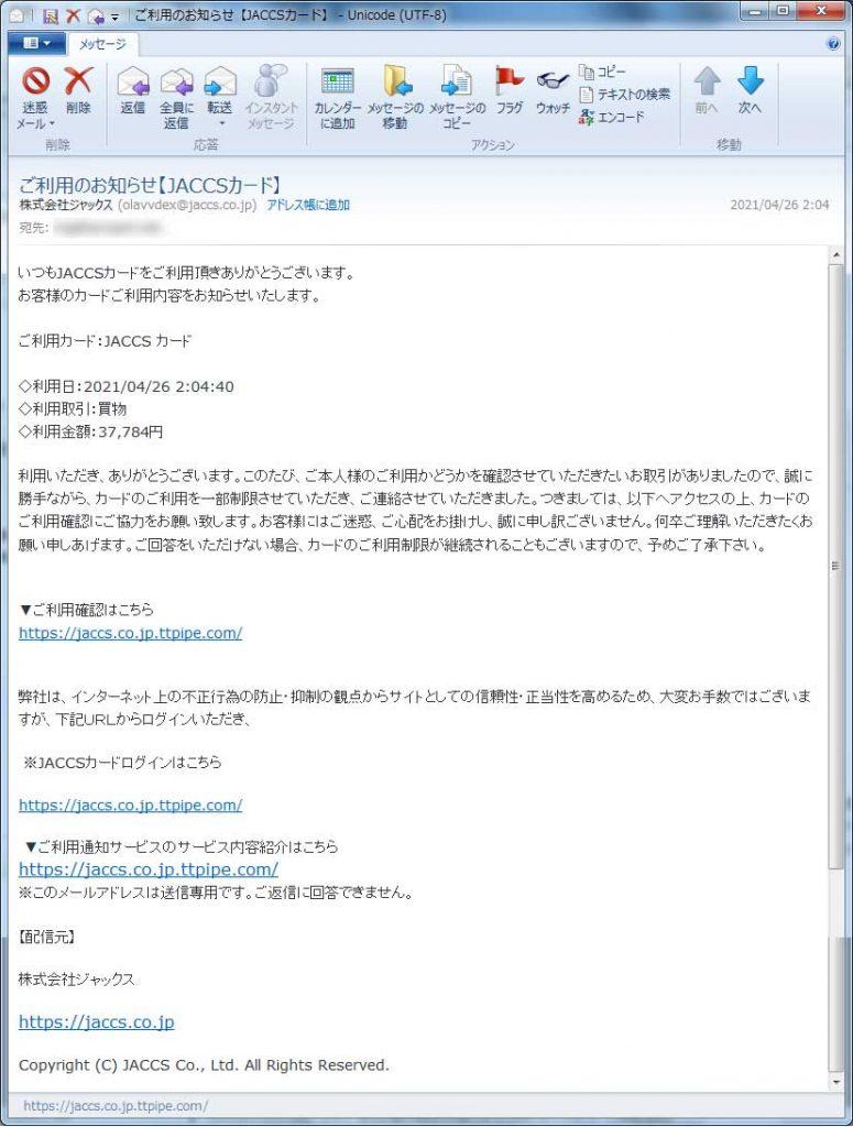 【JACCSカード偽装・フィッシングメール】ご利用のお知らせ【JACCSカード】