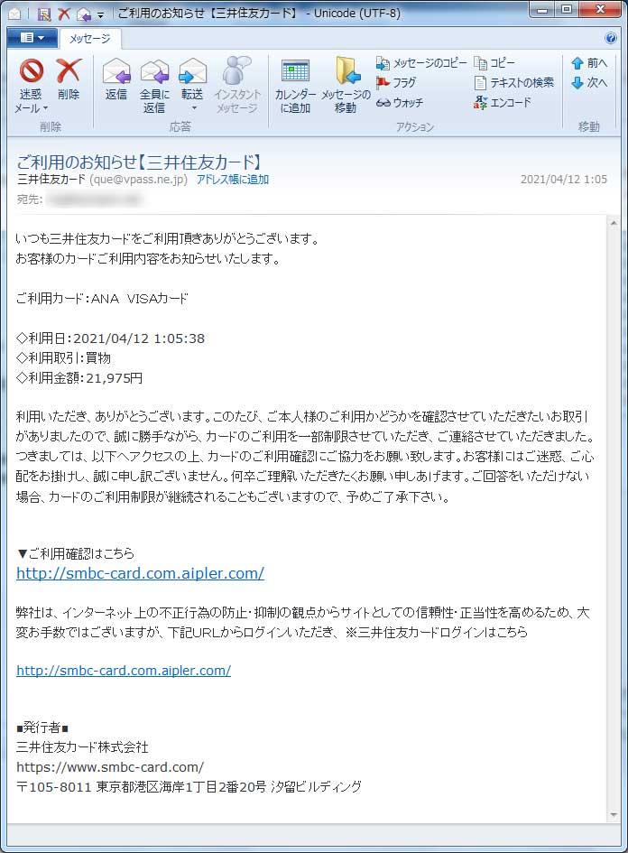 【三井住友カード偽装・フィッシングメール】ご利用のお知らせ【三井住友カード】