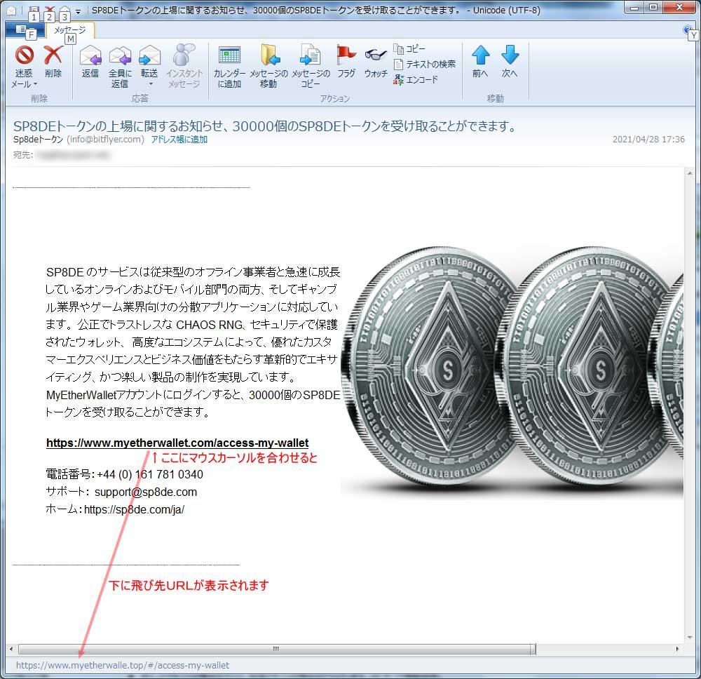 【MyEtherWallet偽装・フィッシングメール】SP8DEトークンの上場に関するお知らせ、30000個のSP8DEトークンを受け取ることができます。
