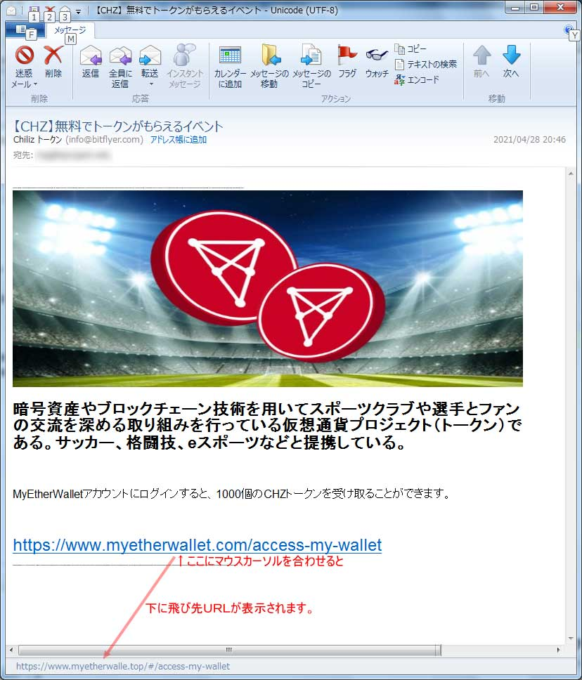 【MyEtherWallet偽装・フィッシングメール】【CHZ】無料でトークンがもらえるイベント