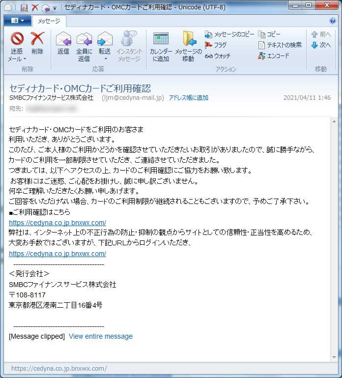 【セディナカード・OMCカード詐欺・フィッシングメール】セディナカード・OMCカードご利用確認