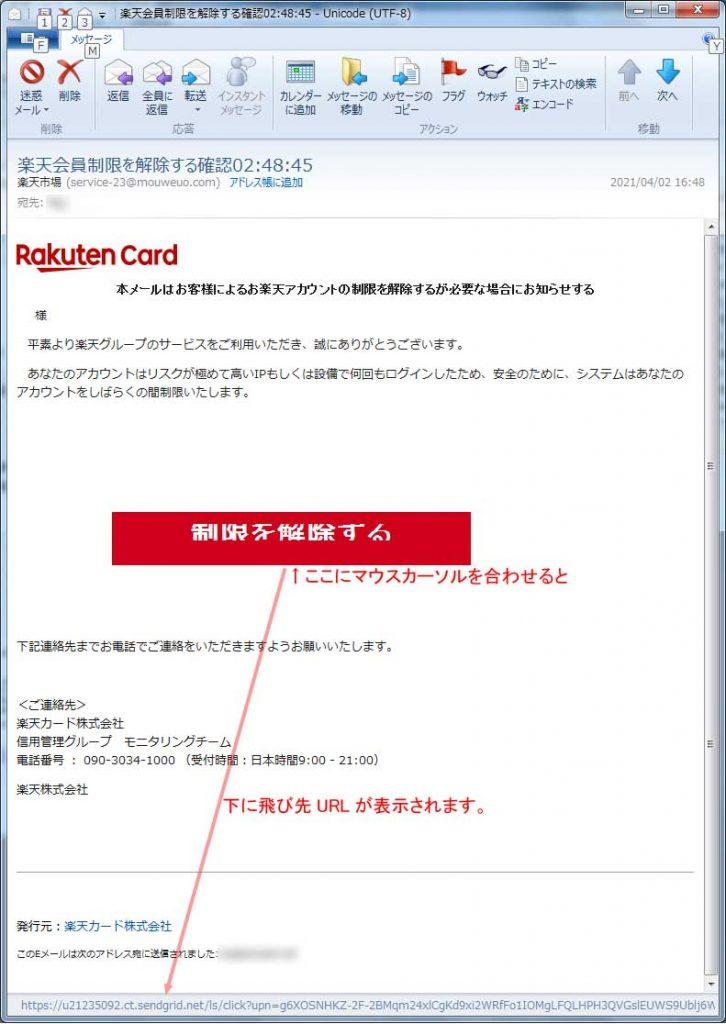 【楽天偽装・フィッシングメール】楽天会員制限を解除する確認