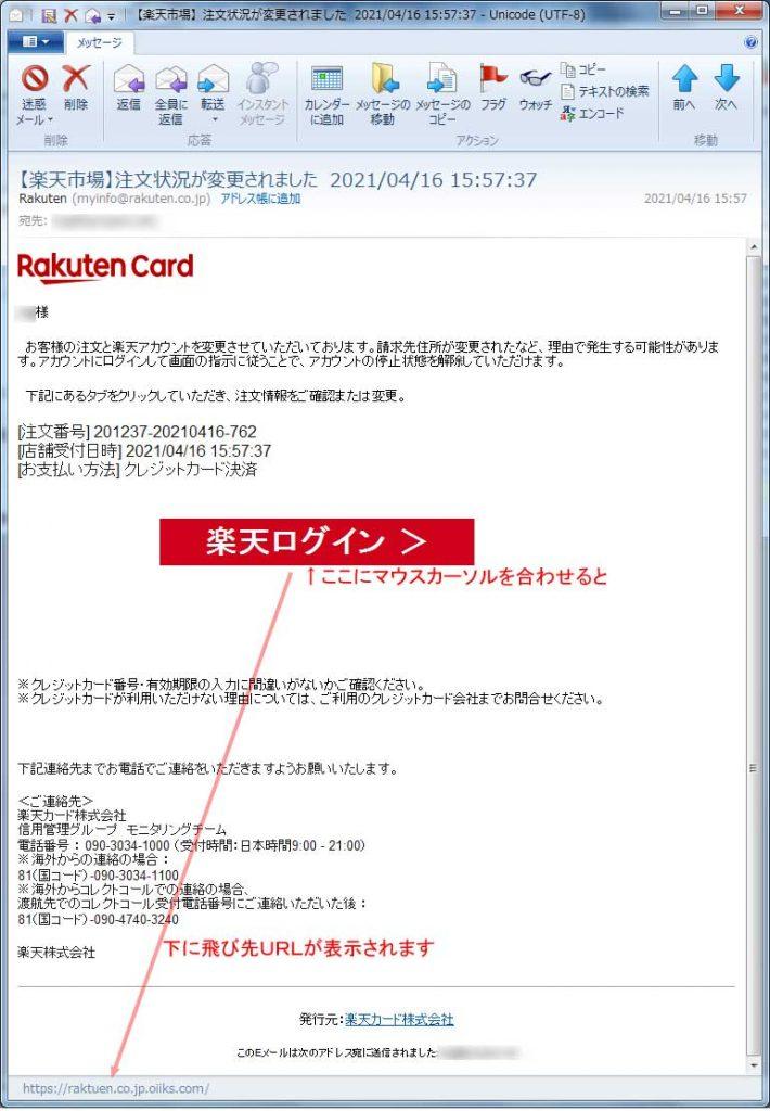【楽天偽装・フィッシングメール】【楽天市場】注文状況が変更されました 日付
