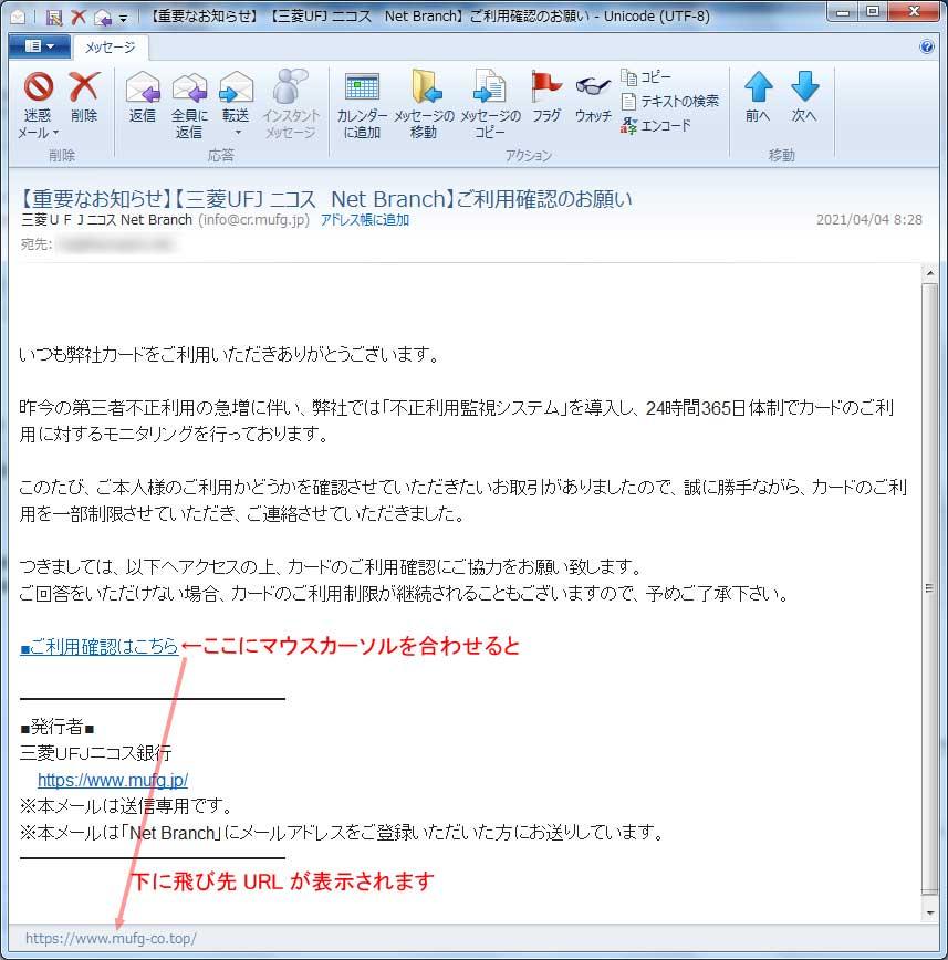 【三菱UFJニコスカード偽装・フィッシングメール】【重要なお知らせ】【三菱UFJ ニコス Net Branch】ご利用確認のお願い