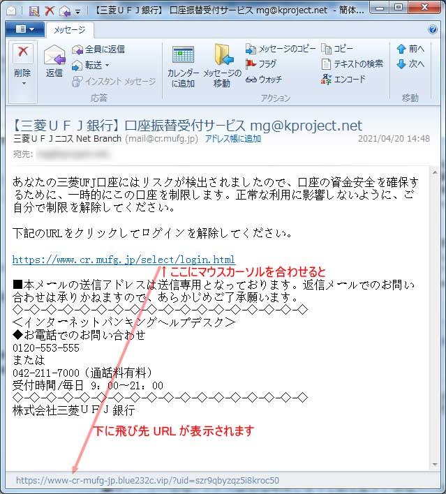 【三菱UFJ銀行偽装・フィッシングメール】【三菱UFJ銀行】 口座振替受付サービス