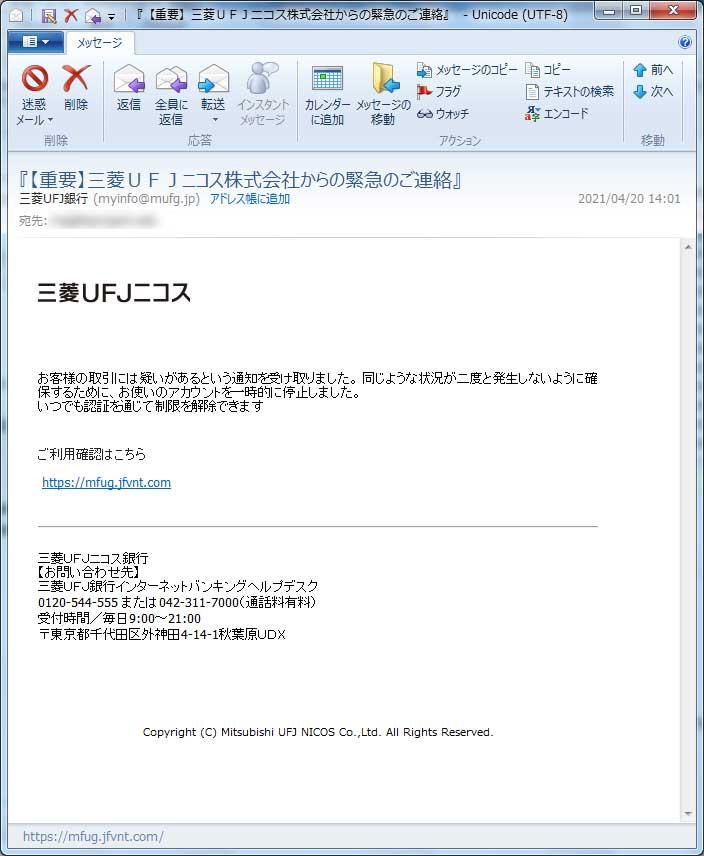 【三菱UFJニコスカード偽装・フィッシングメール】『【重要】三菱UFJニコス株式会社からの緊急のご連絡』