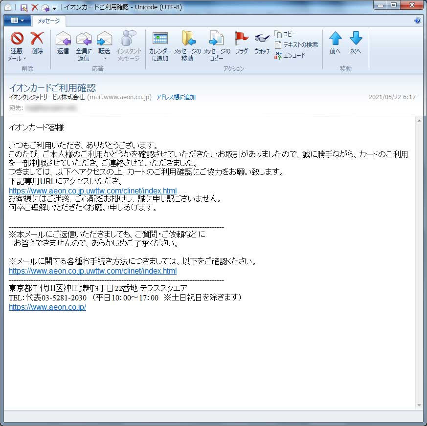 【イオンカード偽装・フィッシングメール】イオンカードご利用確認